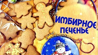 ИМБИРНОЕ ПЕЧЕНЬЕ / Рождественское имбирное печенье / Рецепт II AlbiBlog