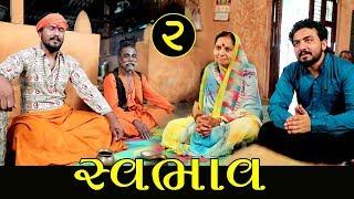 -2-svabhav-part-2-gujarati-short-film-gujarati-natak-2019