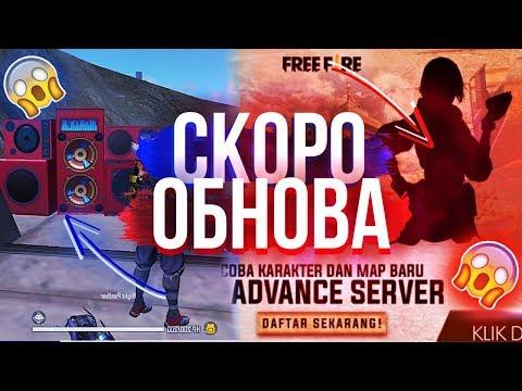 БЕТА ТЕСТ СЕЙЧАС ADVANCE SERVER В FREE FIRE! | NEWS #315 ФРИ ФАЕР