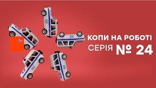 Копы на работе - 1 сезон - 24 серия