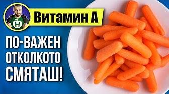 Витамин А - Всичко, което трябва да знаеш! (#1 Витамини и Минерали)