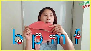 중국어 한어병음 3회, 어린이중국어 , 중국어발음
