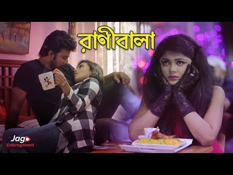 Ranibala (রানীবালা) | NEW Bangla Natok 2018 | Afran Nisho | Moushumi Hamid
