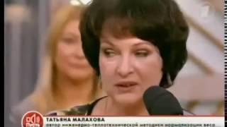Малахова-минус-1 -й канал 2012 год