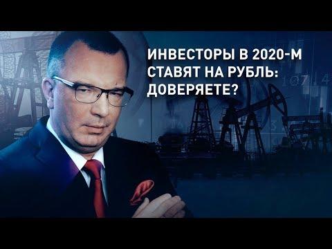 Инвесторы в 2020-м ставят на рубль: доверяете?