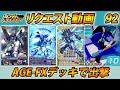 ガンダムトライエイジ リクエスト動画92 AGE-FXデッキで出撃  GUNDAM TRYAGE