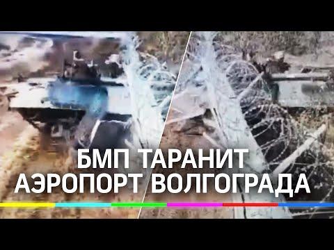 Видео: БМП таранит аэропорт Волгограда. Солдаты на бронемашине говорят, что снесли забор случайно