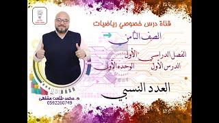 الدرس الأول : العدد النسبي # الجزء الأول #  | الوحده 1  -  الفصل 1 | رياضيات الصف الثامن