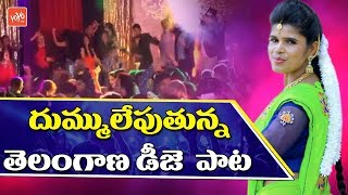 Telangana New Dj Song 2019 By Swarnakka | Telugu Dj Songs Latest | Folk Dj Song | YOYO TV Channel