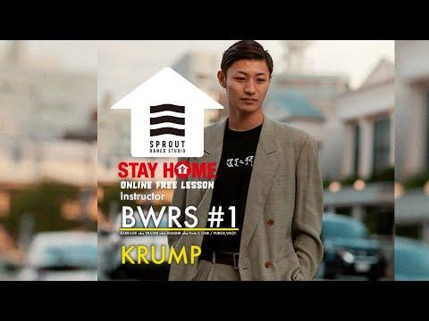 SPROUT無料オンラインダンスレッスン / BWRS #1 レクチャー動画 / KRUMP