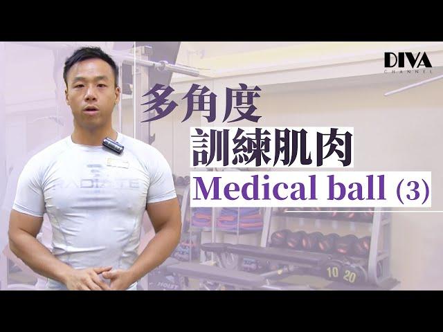 多角度訓練肌肉-Medical ball (3)