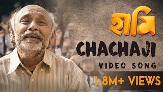 CHACHAJI VIDEO SONG | HAAMI | ANINDYA | NANDITA-SHIBOPROSAD | SHREYAN | RANITA | BENGALI MOVIE 2018