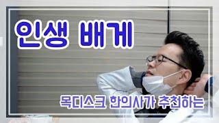 목디스크, 거북목 올바른 베개 선택법-시흥은계한방병원