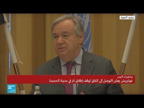 الأمين العام للأمم المتحدة يتحدث عن أهمية الاتفاق بشأن الحديدة اليمنية  - نشر قبل 17 ساعة