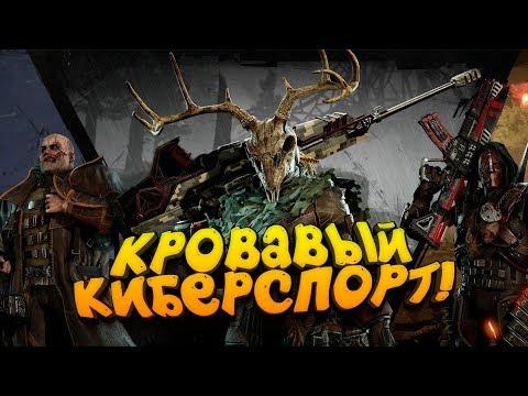 НОВЫЙ DEAD BY DAYLIGHT! - КРОВАВЫЙ КИБЕРСПОРТ! - Deathgarden: Bloodharvest