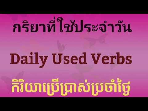 Learning Thai Daily Used Verbs, กริยา, ករិយាសព្ទប្រើប្រាស់ប្រចាំថ្ងៃ