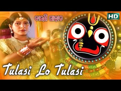 POPULAR ODIA BHAJAN - TULASI LO TULASI  ତୁଳସୀ ଲୋ ତୁଳସୀ ||  Namita Agrawal || SARTHAK MUSIC
