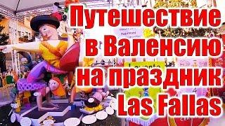 видео Праздник весны в Испании