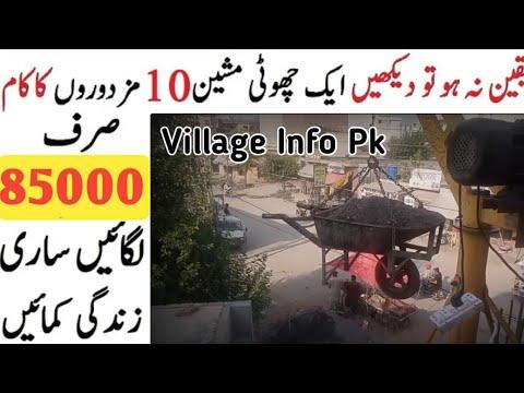 Download Small Loader Machine ! Village Info Pk