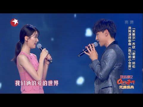 乔欣/邓伦—《我们的小世界》 欢乐颂2开播演唱会【东方卫视官方高清】