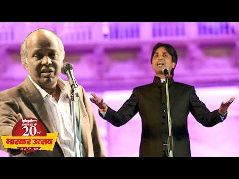 Kavi Sammelan : Rahat Indori and Kumar Vishwas |...