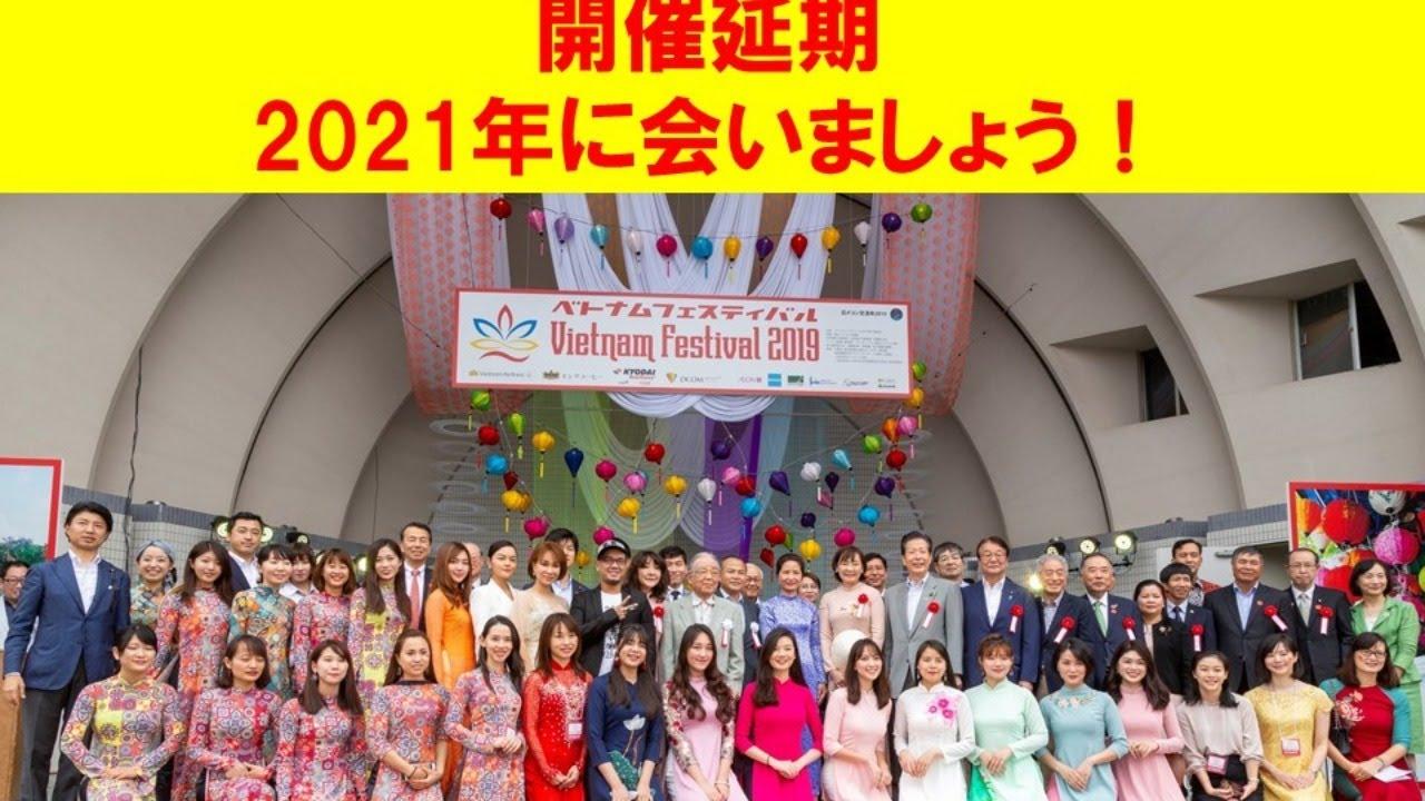 [Official Video]Vietnam Festival online 2021年に会いましょう!Hen gap lai