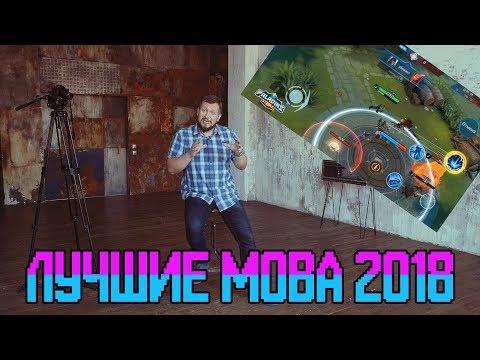 видео: ТОП-5 moba игр на android и ios 2018
