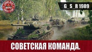 WoT Blitz - Советская команда - World of Tanks Blitz (WoTB)