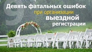 Девять фатальных ошибок при организации выездной регистрации брака