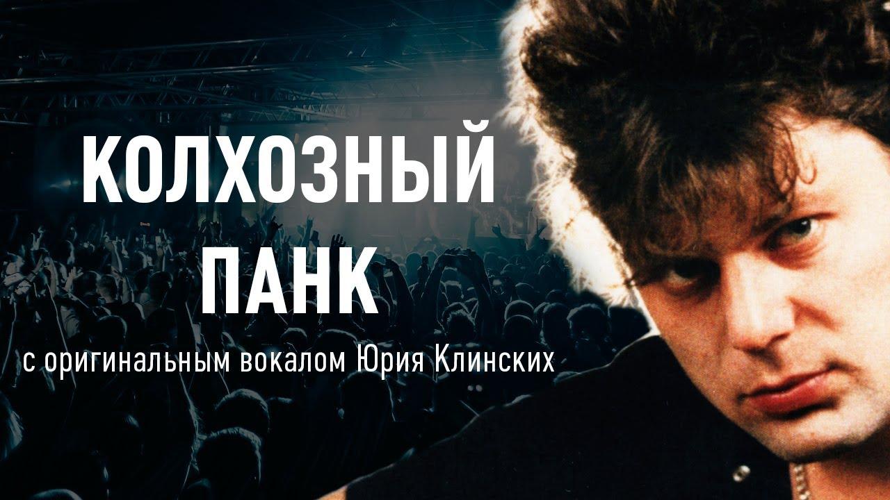 Колхозный Панк с голосом Юрия Хоя (Сектор Газовой Атаки и Алексей Ушаков)