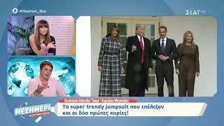 Μεσημέρι με τον Γιώργο Λιάγκα   Την παράσταση έκλεψαν η Μελάνια Τραμπ και η Μαρέβα Γκραμπόφσκι