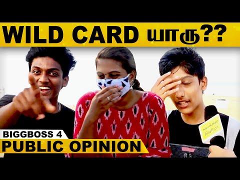 பிக் பாஸ் WILD CARD Entry-ல யாரு உள்ளே போகனும் - மக்களின் கருத்து..! | Bigg Boss | Tamil | Chennai