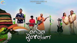 Ende Keralam (Kerala Anthem) Malayalam Music | Nikhil Mathew, Mahalingam | Mahesh Balakrishnan