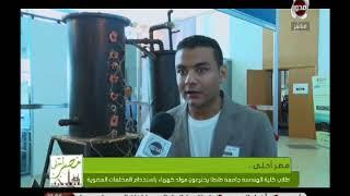 مصر أحلى | طلاب بكلية الهندسة جامعة طنطا يخترعون مولد كهرباء باستخدام المخلفات العضوية
