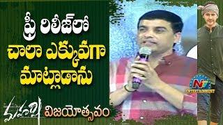 Dil Raju Speech At Maharshi Vijayotsavam Mahesh Babu Allari Naresh Pooja Hegde NTV