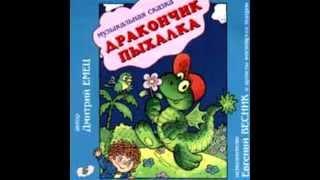 СЛУШАТЬ Детские сказки - Дракончик Пыхалка