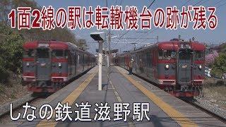 【駅に行って来た】しなの鉄道滋野駅は転轍機小屋跡が残る駅