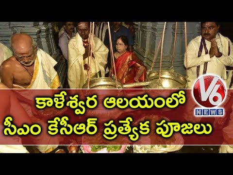 CM KCR Visit Kaleshwaram And Perform Yagam For Marking Completion Of Kaleshwaram Project | V6 News
