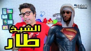 Sheriff Comedy - Ep 25 / شريف كوميدي - الشيخ طار