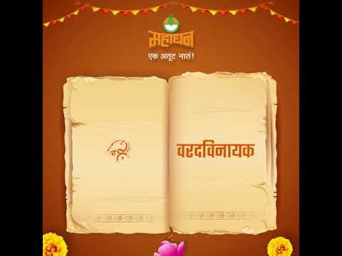Happy Ganesh Festival #Mahadhan