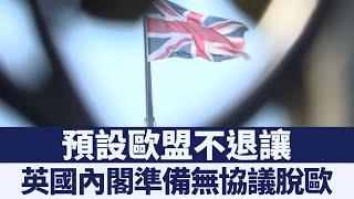 預設歐盟不退讓 英國內閣準備無協議脫歐|新唐人亞太電視|20190730