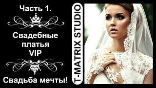 Свадебные платья VIP на заказ