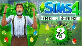 #8 The Sims 4 Весеннее Испытание 2016 | Приютили бездомную?