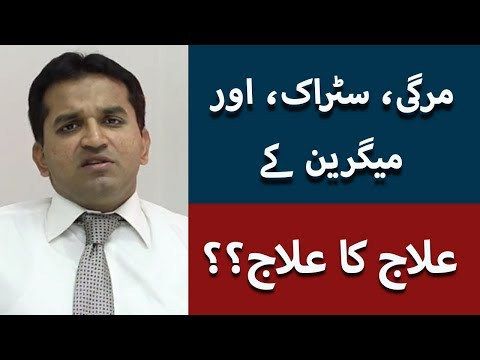 Top Neurologist in Lahore - Dr. Faheem Saeed talks about Epilepsy, Stroke and Migraine Headache