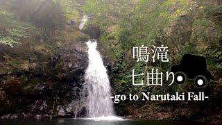 鳴滝•七曲がりへのアクセス