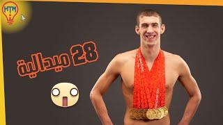 أكثر 05 لاعبين تتويجًا بـالميداليات الذهبية في تاريخ الأولمبياد