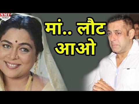 Salman Khan ने खो दी अपनी मां, Reema Lagoo के निधन के बाद याद आए ये पल