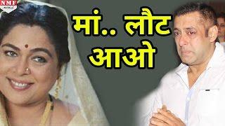 Salman Khan ने खो दी अपनी मां, Reema Lagoo के निधन के बाद याद आए ये पल thumbnail