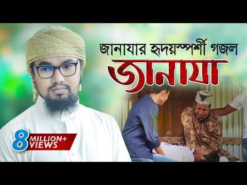 Janaza Abu Rayhan Bangla Gojol Lyrics (জানাযা বাংলা গজল - আবু রায়হান)