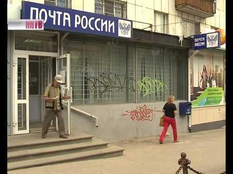 Изменение графика работы Почты России